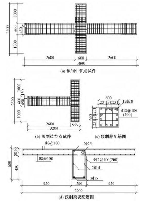 装配式混凝土框架结构梁-板-柱节点抗震性能