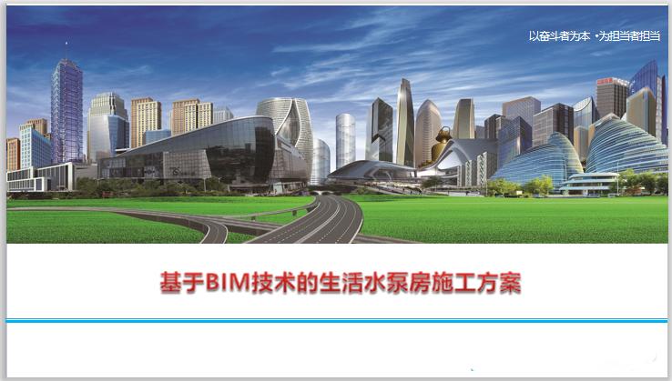 基于BIM技术的生活水泵房施工方案(含模型)