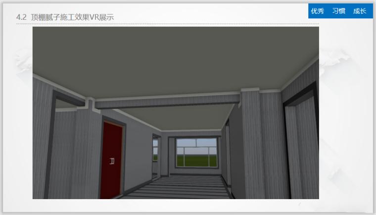 顶棚腻子施工效果VR展示