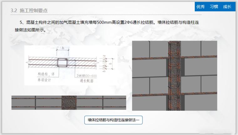 墙体拉结筋与构造柱连接做法
