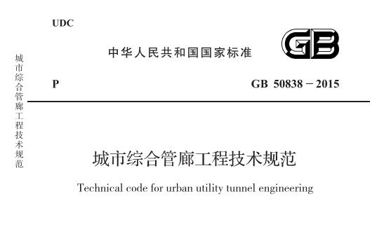 GB50838-2015城市综合管廊工程技术规范