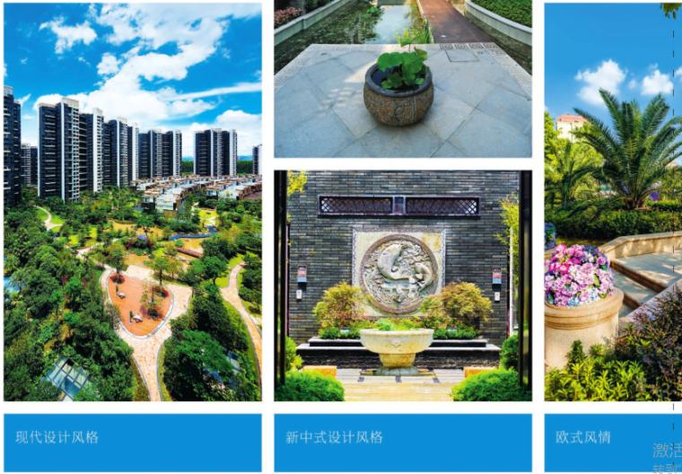 最新居住区景观设计-风格展示