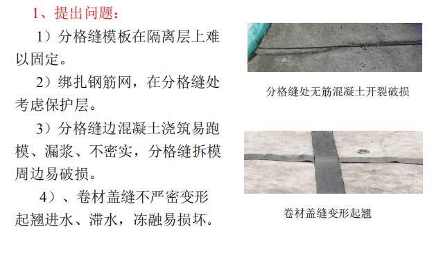 [QC成果]屋面刚性保护层分格缝施工技术创新