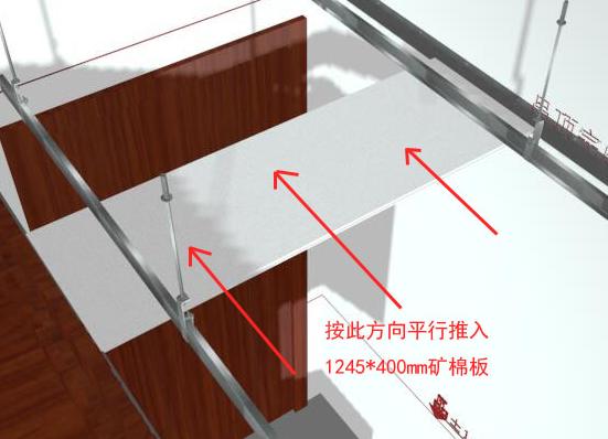 暗龙骨矿棉板吊顶BIM技术交底(含模型)