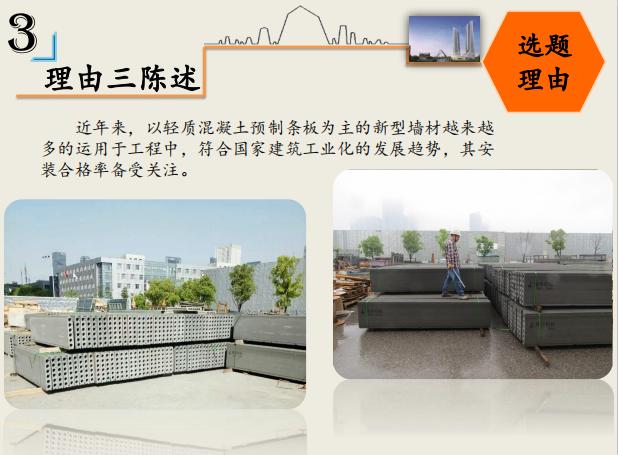 提高JHC轻质隔墙条板安装合格率