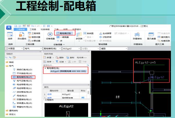 广联达GQI2018基础入门电气专业培训课件
