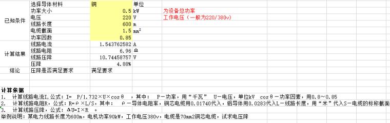 压降自动计算公式表格(输数据自动出结果)