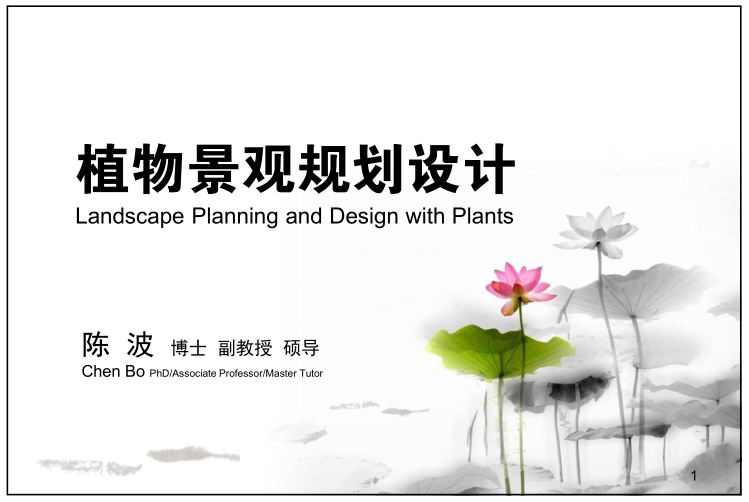 植物景观规划设计方法