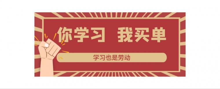 房建施工技术员训练营,学习返¥500?