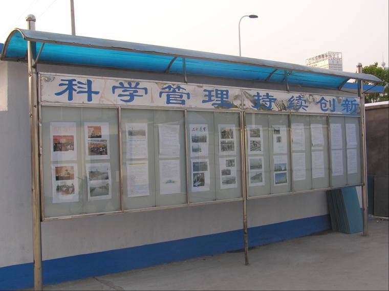 框剪结构高层住宅工程安全文明施工方案-11宣传栏