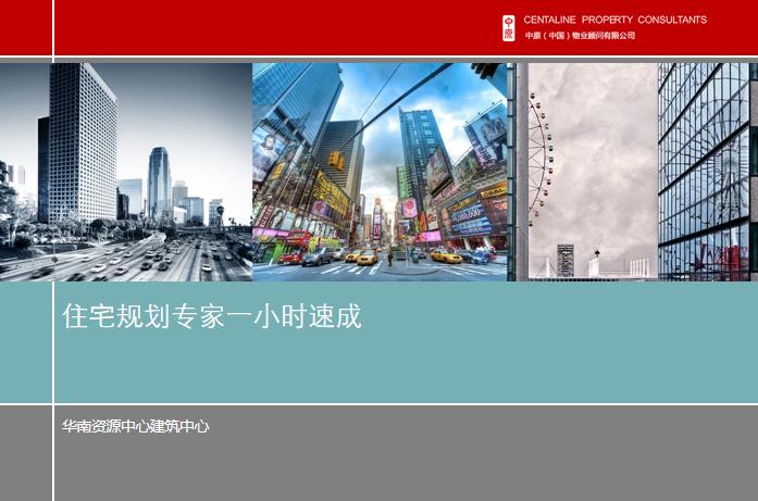 日本老龄建筑设计资料下载-建筑设计入门级讲义-住宅规划专家1小时速成