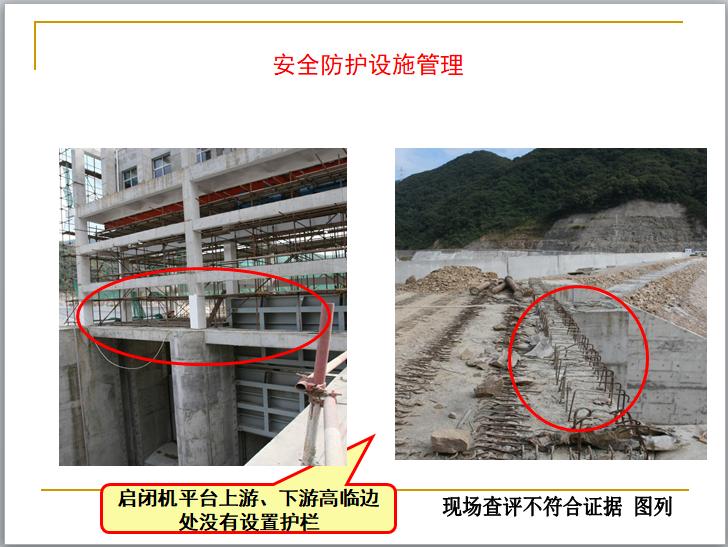 水利水电施工企业安全生产管理(230页)-安全防护设施管理