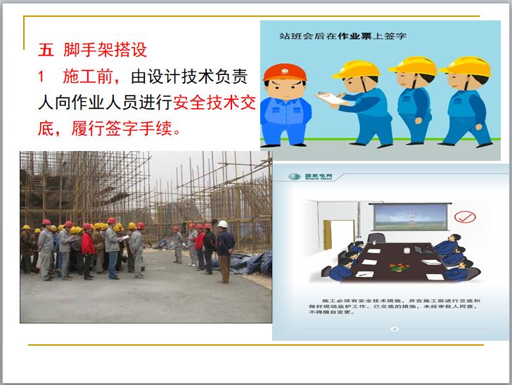 水利水电施工企业安全生产管理(230页)-脚手架搭设