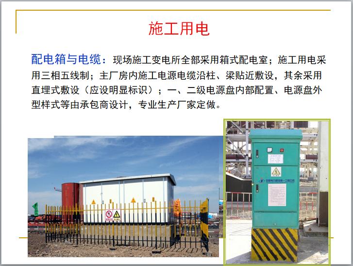 水利水电施工企业安全生产管理(230页)-配电箱与电缆