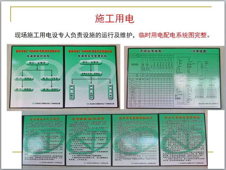 水利水电施工企业安全生产管理(230页)-施工用电
