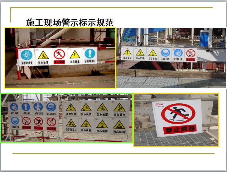 水利水电施工企业安全生产管理(230页)-施工现场警示标示规范