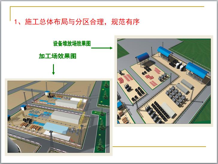 水利水电施工企业安全生产管理(230页)-施工总体布局与分区合理,规范有序