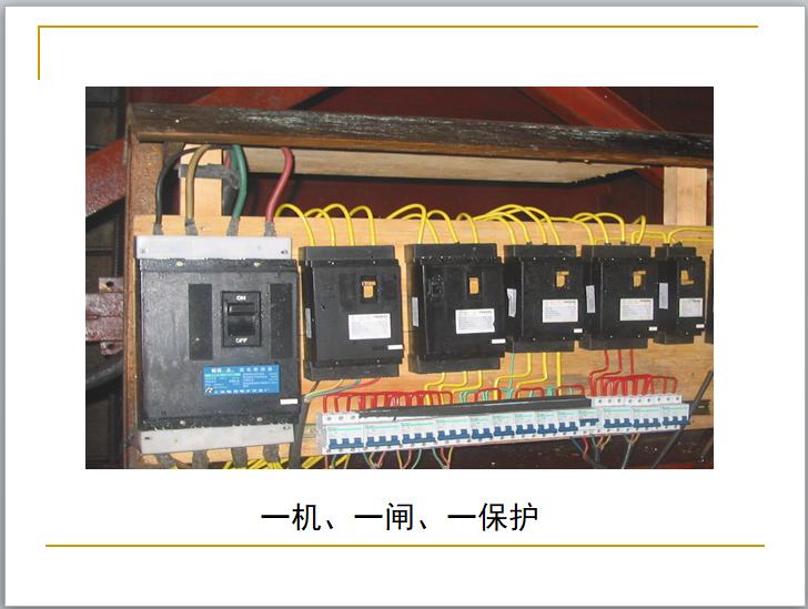 水利水电施工企业安全生产管理(230页)-一机、一闸、一保护