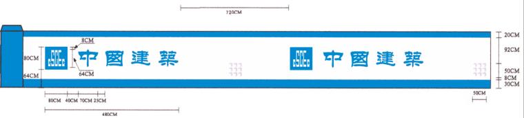20施工区围墙按照业主要求及公司CI进行形象设计
