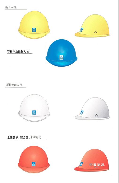 22 安全帽