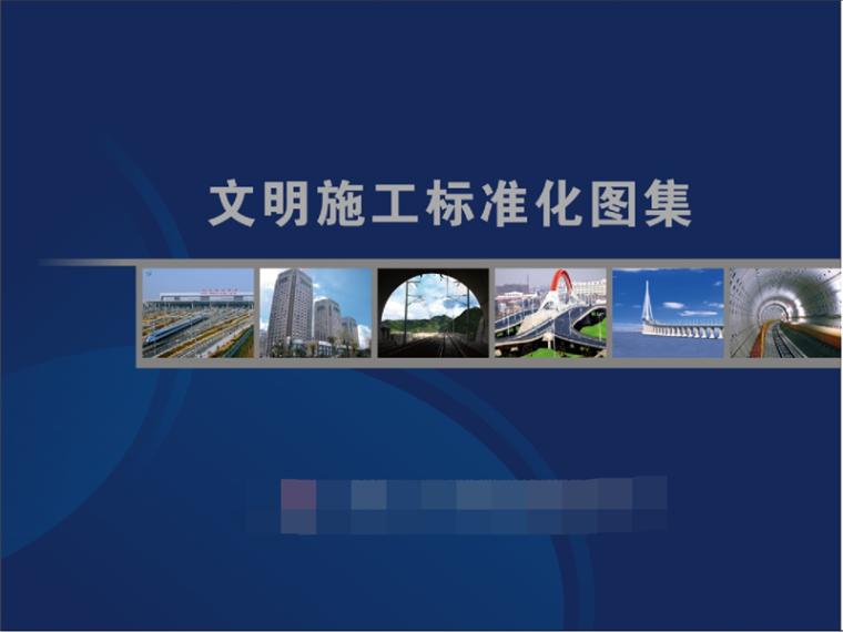 知名企业文明施工标准化图集宣贯(175页)