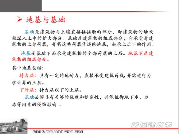 施工过程中的基础工程和地下室施工介绍
