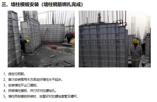 23墙柱模板安装
