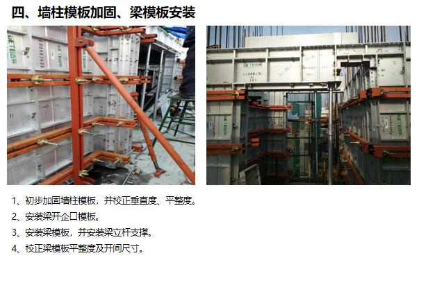 24墙柱模板加固、梁模板安装