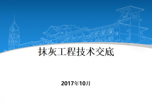 抹灰工程施工技术交底培训PPT(2017年)