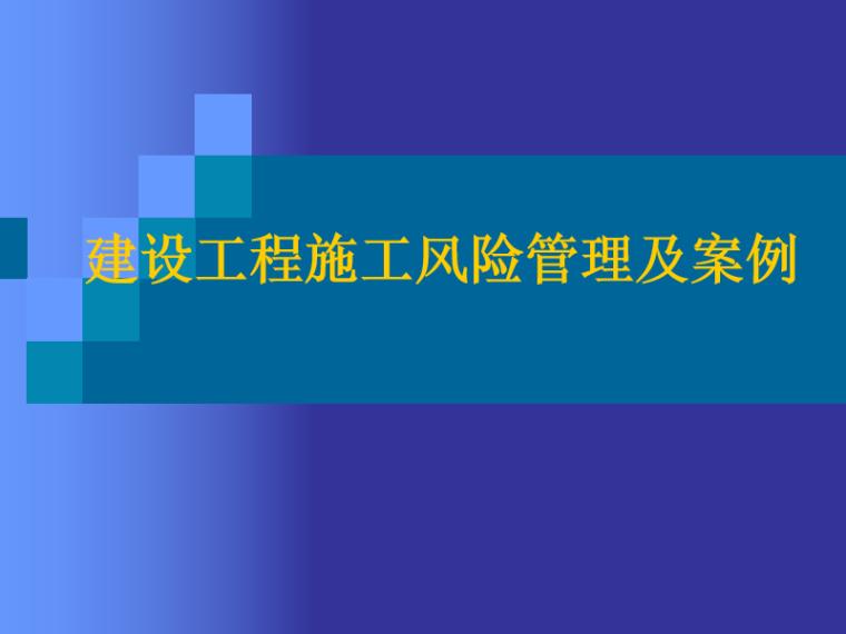 建设工程施工合同风险控制及案例PPT