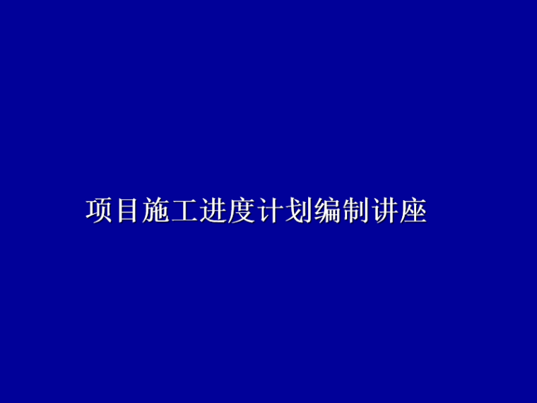 施工进度计划编制方法讲座(PPT讲义)