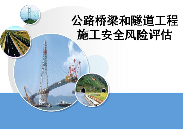 公路桥梁和隧道工程施工安全风险评估讲解