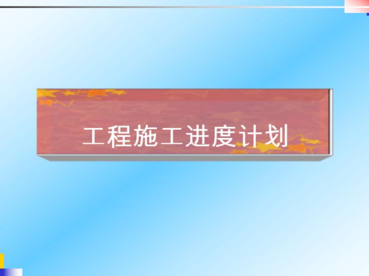 project进度计划教程资料下载-工程管理之工程施工进度计划(PPT)