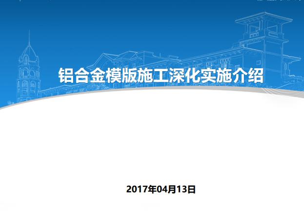 铝合金模版施工深化实施介绍PPT(2017年)