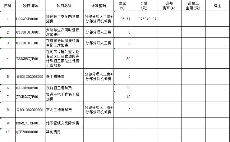 校区建设智能化工程招标文件图纸控制价