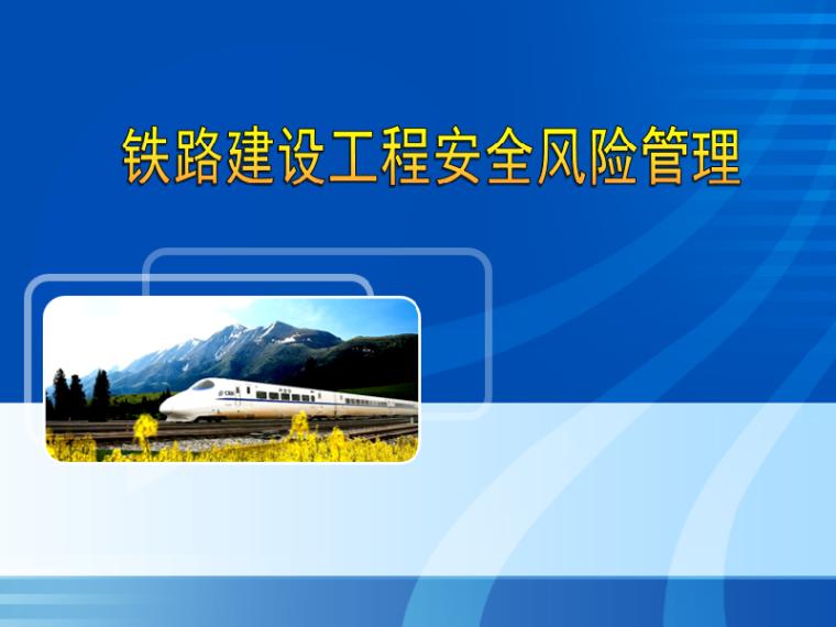 铁路建设工程安全风险管理(PPT)