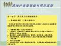 房地产项目投资决策分析-PPT课件(30页)