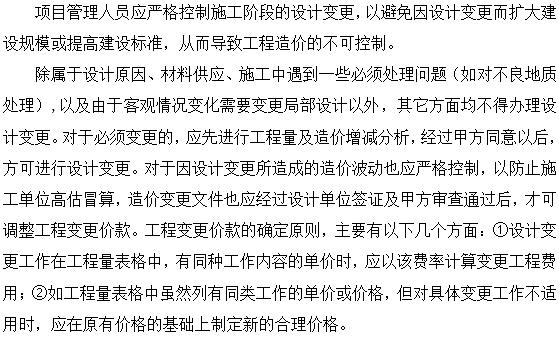 [郑州]市政道路施工项目管理策划书