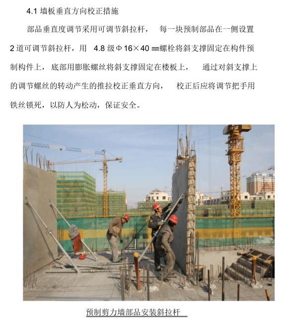 装配式混凝土预制构件安装方案
