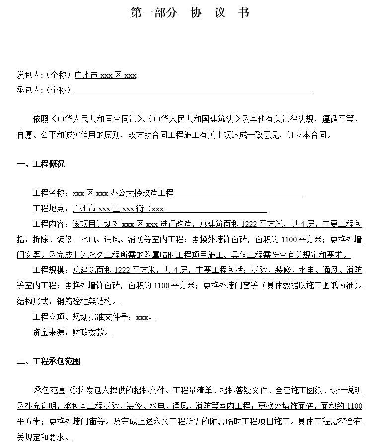 施工全套合同资料下载-办公楼改造工程施工合同(178页)