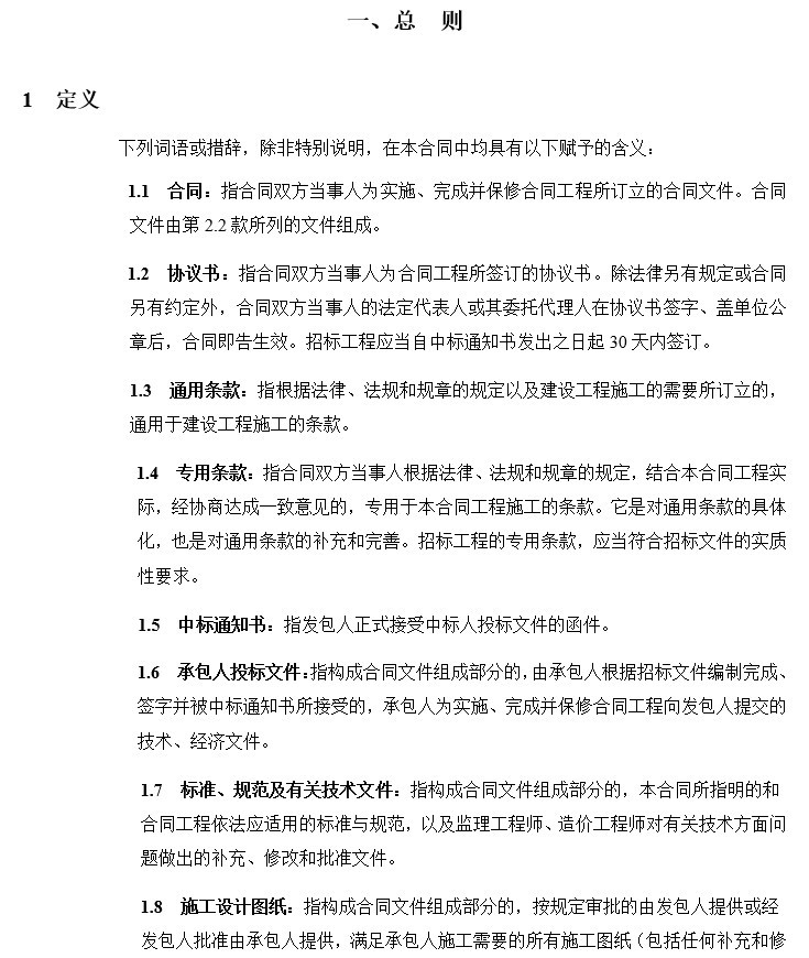 办公楼改造工程施工合同(178页)-2、总 则