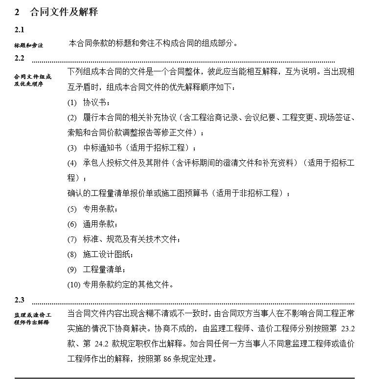 办公楼改造工程施工合同(178页)-3、合同文件及解释
