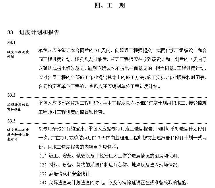 办公楼改造工程施工合同(178页)-5、工 期