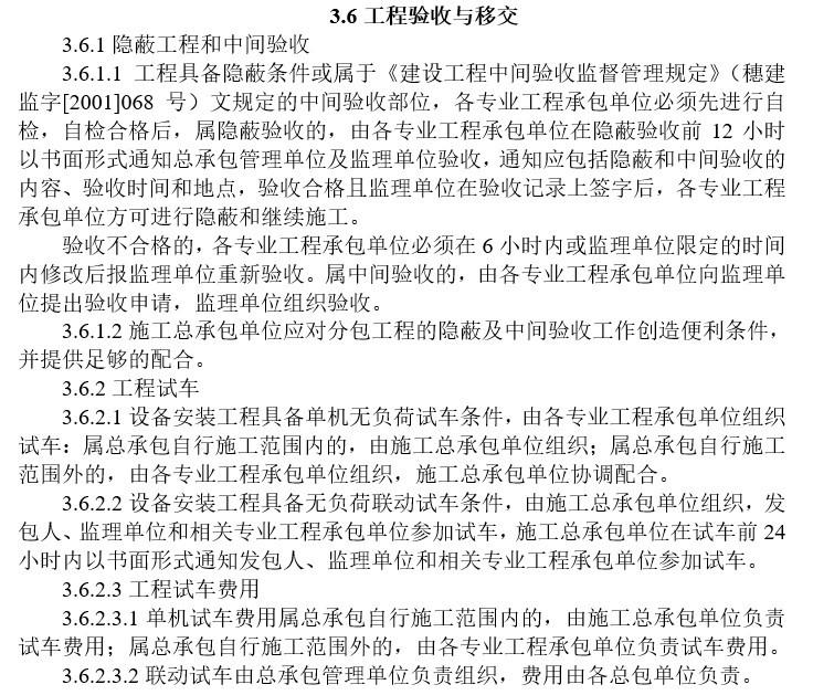 办公楼改造工程施工合同(178页)-6、工程验收与移交