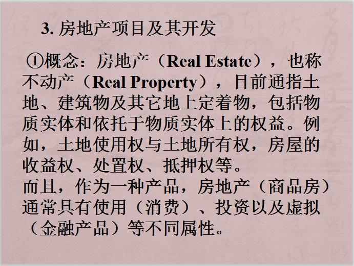 房地产开发项目全过程管理讲义-房地产项目及其开发