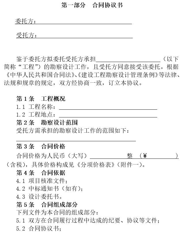 电力建设工程勘察设计合同