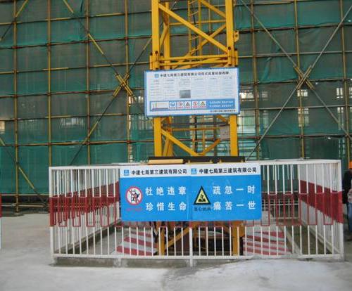 16塔吊底部设安全围护栏