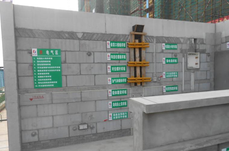 高层住宅及地下车库工程工法样板施工方案-25样板实例