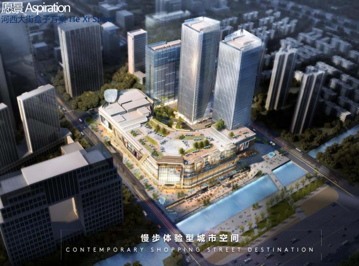 南京河西大街商业综合体中标方案文本