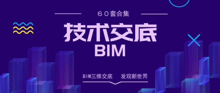 带你看BIM三维技术交底(附60套BIM交底)